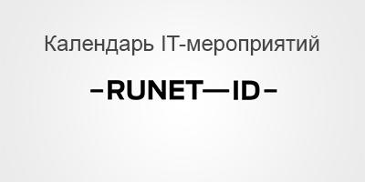 Рунет ID